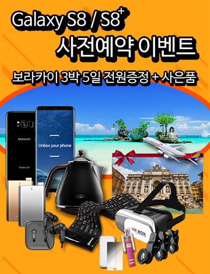 한 온라인대리점이 베트남 다낭 여행권을 내걸자, 또 다른 대리점은 보라카이 여행권을 내걸며 맞불을 놨다. 사진=D 사 홈페이지