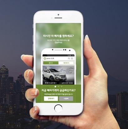 '조인스오토'는 스마트폰으로 차량 사진을 찍어 올리면 폐차 업체들이 이를 보고 견적을 내며, 이 과정에서 가격 경쟁을 통해 보다 합리적인 비용으로 폐차가 가능하다. 사진=조인스오토 홈페이지