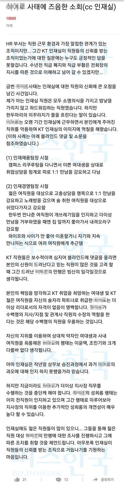 지난 4일 블라인드 KT 채널엔 KT 전 인사 관련 팀장의 성희롱을 고발하는 내용이 올라왔다. 사진=블라인드 앱 캡처