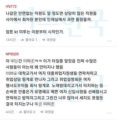 게시글에 달린 댓글들에 따르면 B 씨의 행태는 사내에서 꽤 알려진 일이었다. 사진=블라인드 앱 캡처