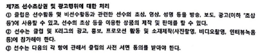 K리그 프로축구 선수 계약서 일부. 자료=사단법인 한국프로축구선수협회 제공