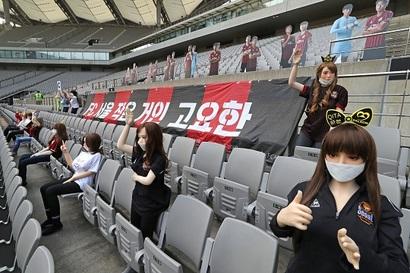 5월 17일 2020 K리그1 FC서울과 광주FC의 경기가 열린 서울월드컵경기장 관중석에 FC서울 측에서 준비한 응원 마네킹이 설치되어 있다. 사진은 기사의 특정 내용과 관련 없다. 사진=연합뉴스