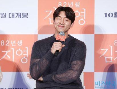2019년 9월 영화 '82년생 김지영' 제작보고회에 참석한 배우 공유 씨.  사진=박정훈 기자