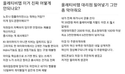 올레tv탭 관련 블라인드 게시물들 캡처